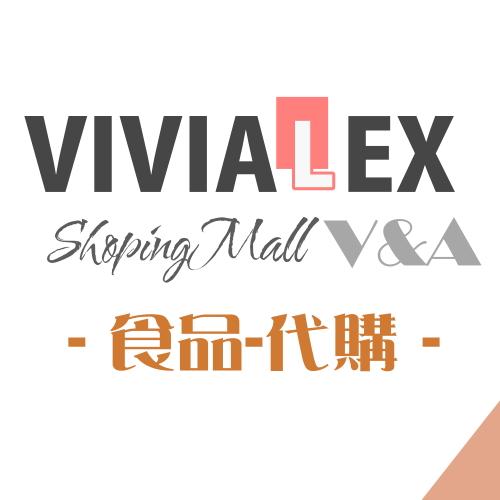 VIVIALEX食品代購|香港食品代購|日本食品代購